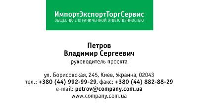 зеленый дизайн визитки