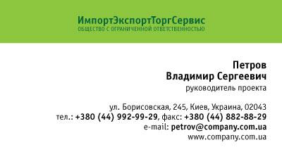 светло-зеленый шаблон визитки