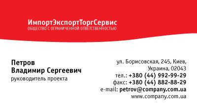 красный вариант визитки дизайн