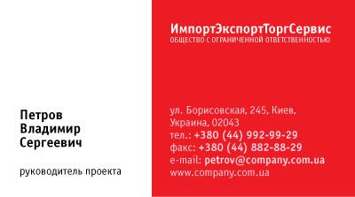 красный дизайн визитки