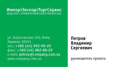 зеленый шаблон дизайна визиток